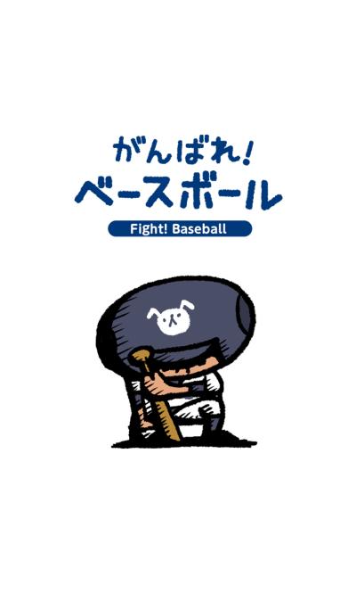 Fight! Baseball ~Batter~