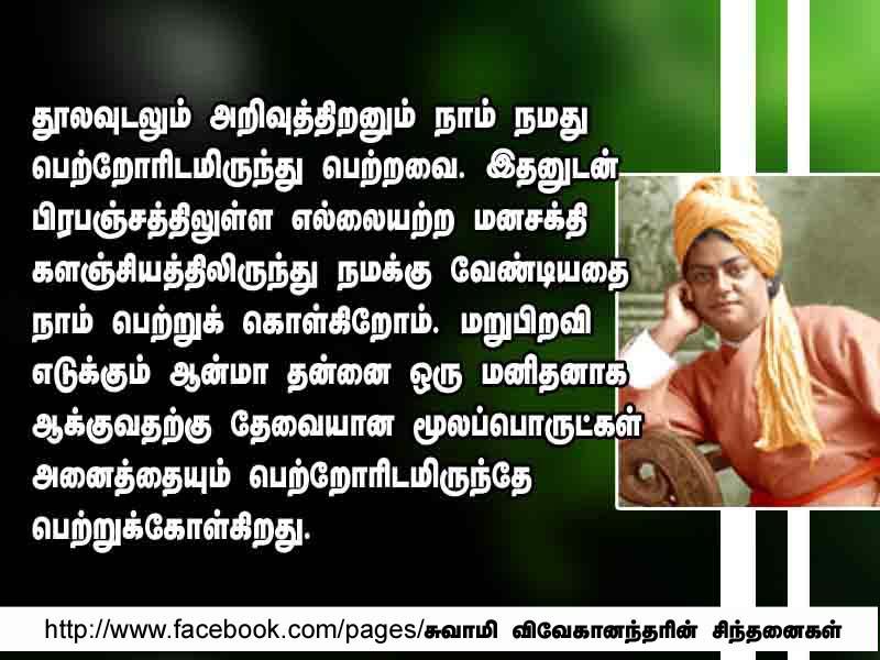 Bhagavath geethai in tamil