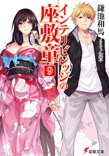 Download The Zashiki Warashi of Intellectual Village Volume 9