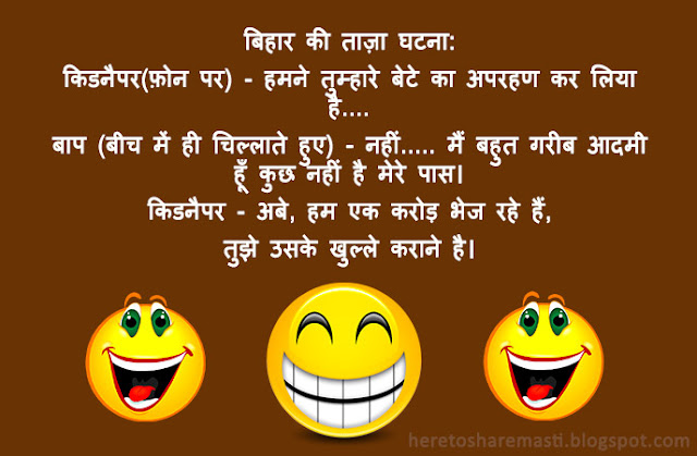 chutkule images, jokes photo, new chutkule, updated chutkule photo, chutkule jokes