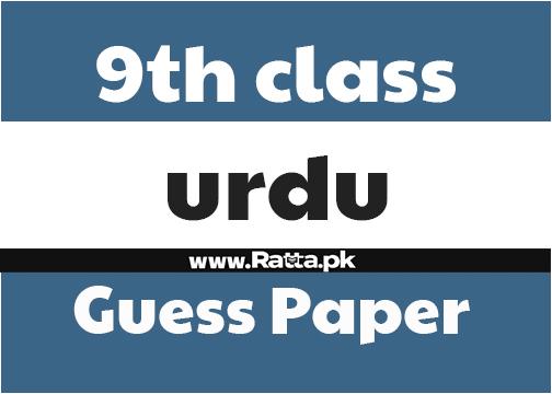9th Class Urdu Guess Paper 2019 - Ratta pk