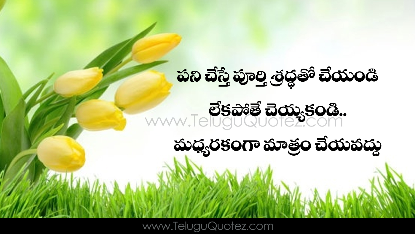Best Quotes On Life With Images In Telugu Imaganationfaceorg