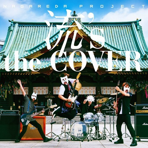 [Album] 流田Project – 流's the COVER (2016.08.26/MP3/RAR)