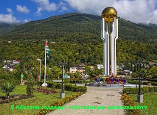 В Абхазии создадут собственную криптовалюту