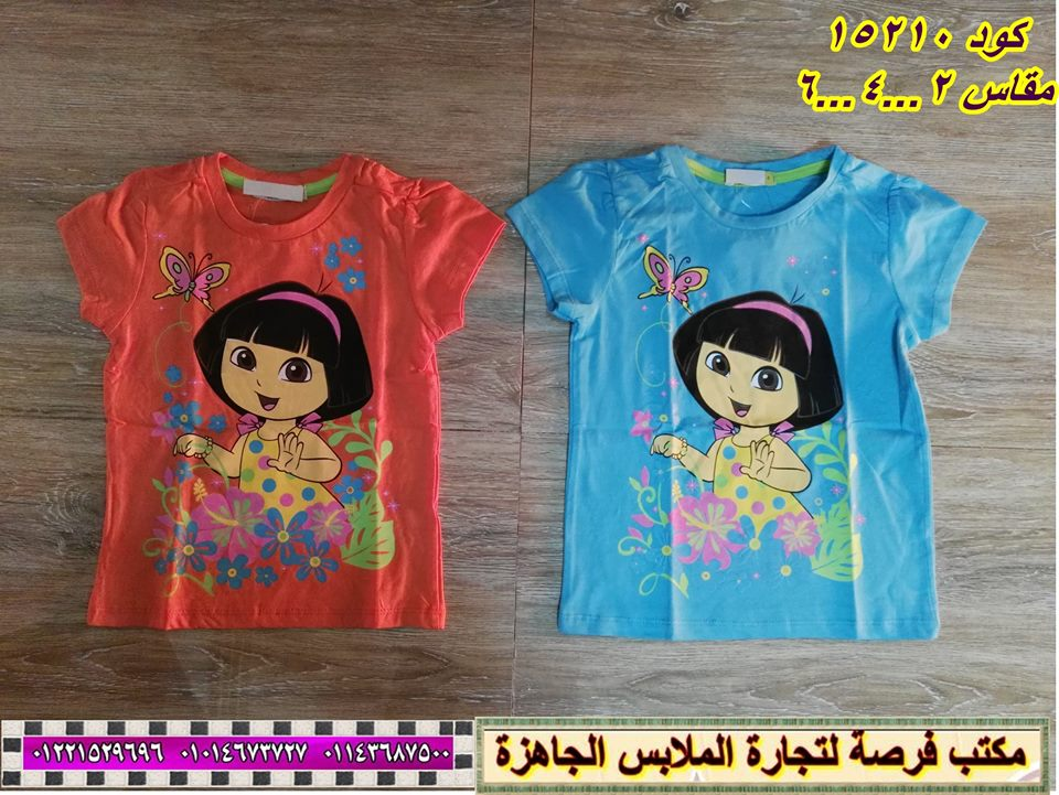 55c4dee0a26a اماكن بيع الملابس الجملة فى مصر ملابس جملة اطفالى