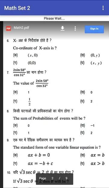 बिहार 12 वीं मॉडल पेपर २०२० Bihar Board 12th XII Model Question Paper 2020