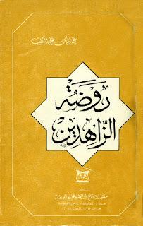 تحميل روضة الزاهدين - عبد الملك علي الكليب pdf