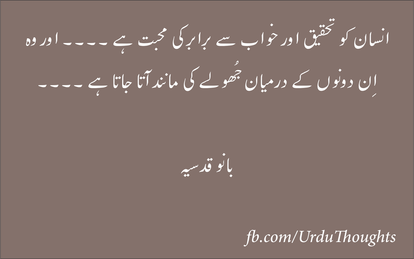 Best awesome beautiful quotes in urdu with pictures urdu for Bano qudsia quotes