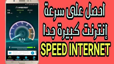 زر مخفي في هاتفك يعطيك سرعة انترنت كبيرة جدا