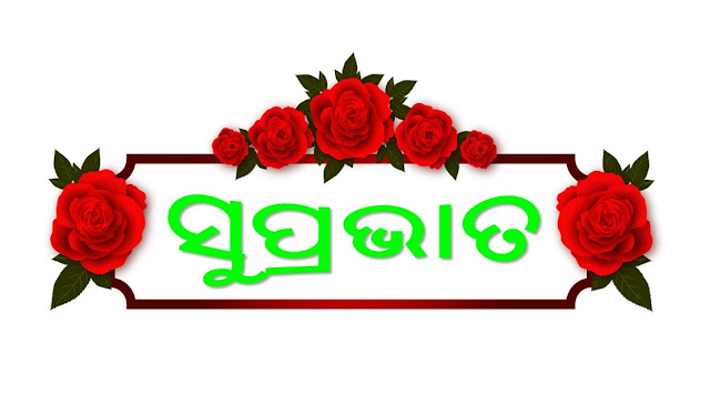 Odia Good Morning