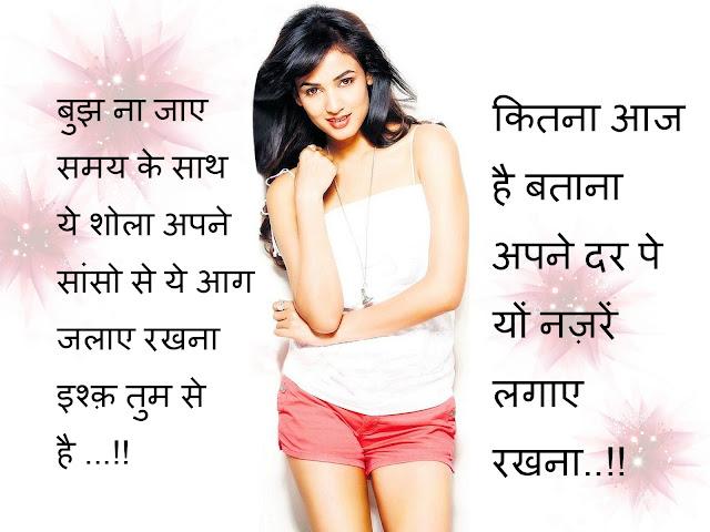 Romantic love Shayari for Girlfriend, Charming Love Messages for girlfriend, Whatapp SMS for girl frind