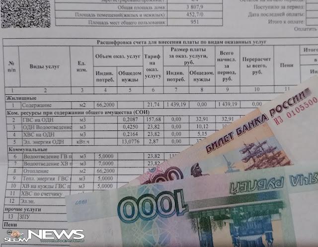 В Башкирии утверждены тарифы на ЖКХ
