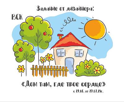 """Задание от дизайнера Оля Vrachiha """"Дом там, где твое сердце"""" до 29 июля"""