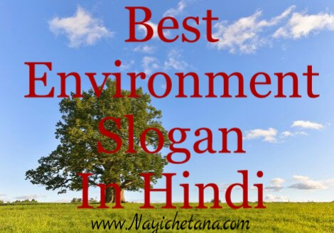 Best Environment Slogans in Hindi पर्यावरण