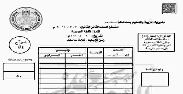 نموذج امتحان لغة عربية للصف الثانى الثانوى 2021 نظام جديد للاستاذ سعد المنياوى