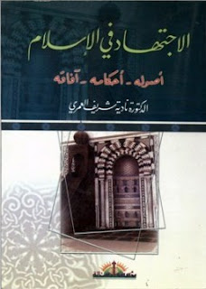 تحميل كتاب الاجتهاد في الإسلام أصوله أحكامه آفاقه - نادية شريف العمري