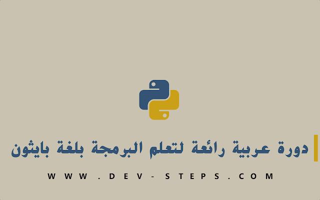 دورة عربية رائعة لتعلم البرمجة بلغة بايثون Python