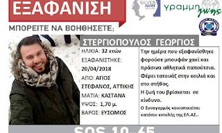 Συναγερμός: Εξαφανίστηκε ο Γιώργος Σεργιόπουλος από τον Άγιο Στέφανο