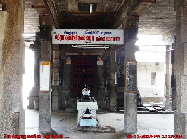 Pinnalur Ramalingeswarar Temple