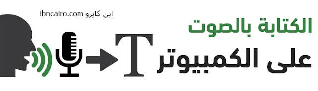 تحويل الصوت الي كتابة باللغة العربية