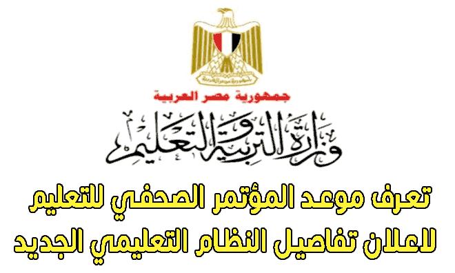 تعرف موعد المؤتمر الصحفي لوزارة التربية والتعليم لاعلان قواعد النظام التعليمي الجديد