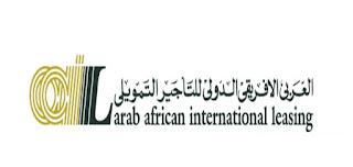 وظائف خالية فى العربي الافريقي الدولي للتأجير التمويلي فى مصر 2018