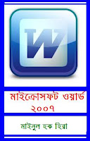 Microsoft Office 2007 By Muinul Hoque Hira
