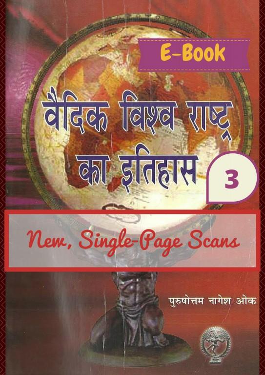 Sheyal Debota Rahasya Pdf