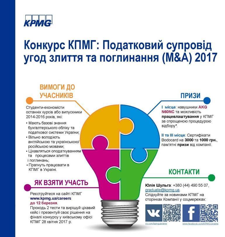 Конкурс КПМГ: Податковий супровід угод злиття та поглинання (M&A) 2017
