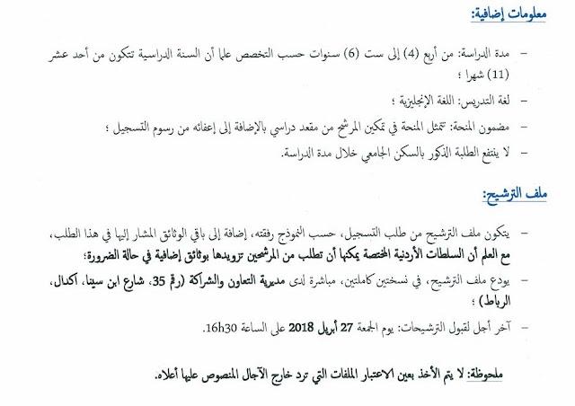 الدراسة بالأردن: منح الدراسة بسلك التخصص في الطب وطب الأسنان برسم السنة الجامعية 2018/2017
