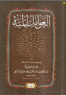 تحميل كتاب العوامل المائة - عبد القاهر الجرجاني