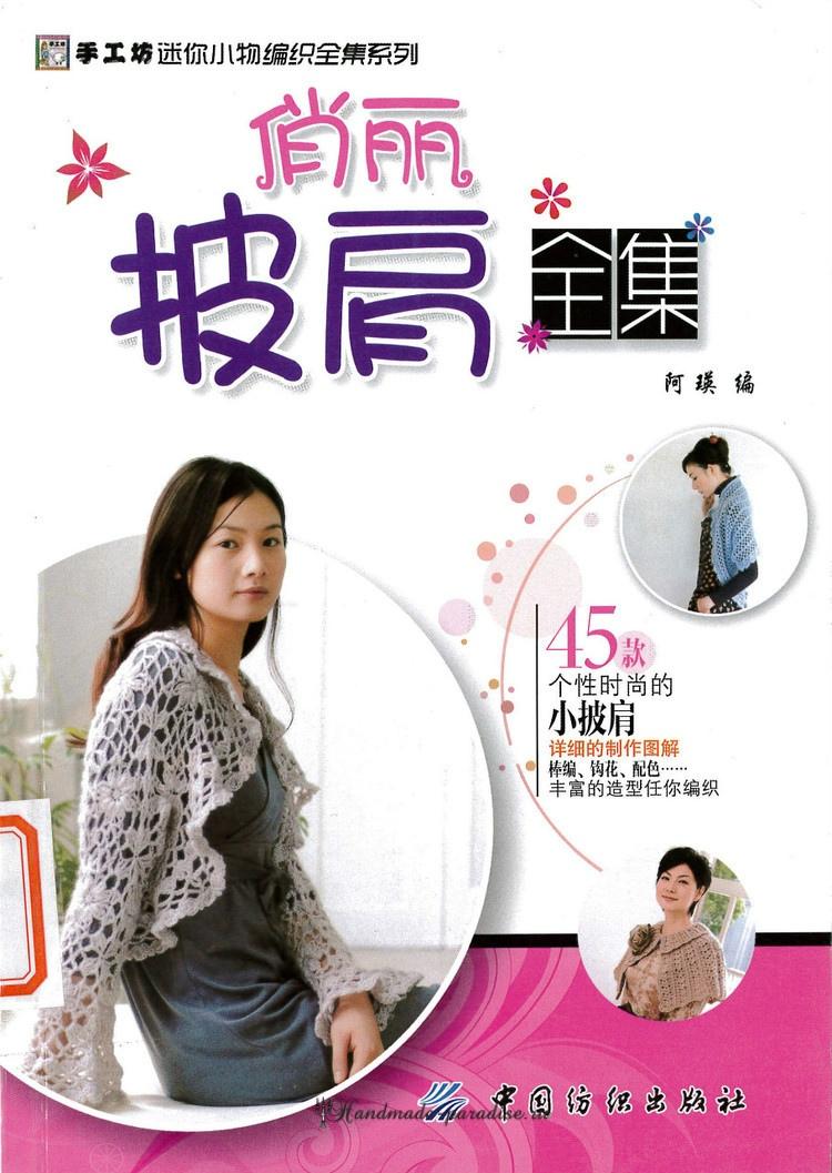 Шали, пончо и накидки в японском журнале со схемами (1)