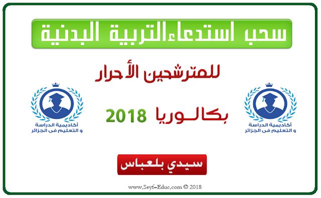 سحب استدعاء التربية البدنية بكالوريا 2018 احرار سيدي بلعباس