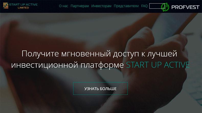 Start Up Active обзор и отзывы HYIP-проекта
