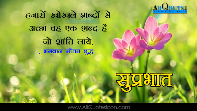 Hindi-good-morning-quotes-wshes-for-Whatsapp-Life-Facebook-Images-Inspirational-Thoughts-Sayings-greetings-wallpapers-pictures-images