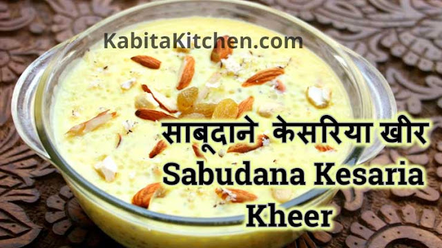 साबूदाने की केसरिया खीर । Sabudana Kheer Recipe | Easy Sabudana Dessert for Fast | kabitakitchen.com | Kabita Kitchen