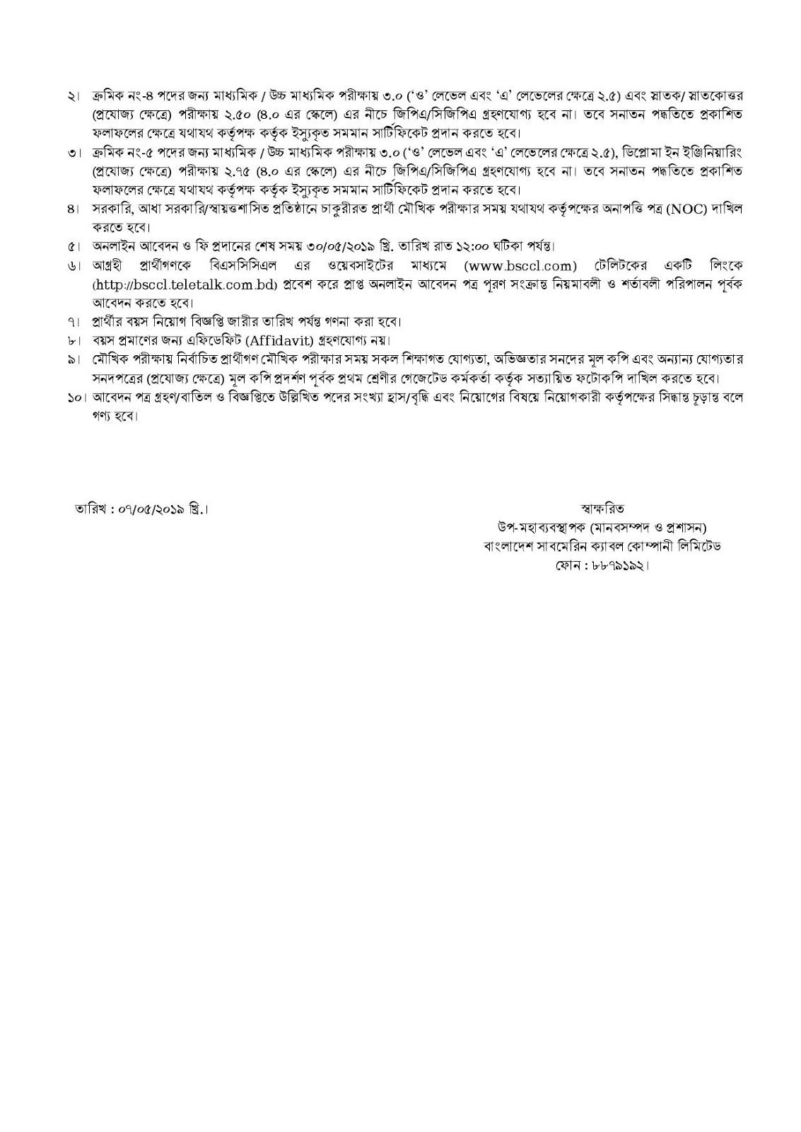 বাংলাদেশ সাবমেরিন ক্যাবল কোম্পানি লিমিটেড এর চাকরির নিয়োগ প্রকাশ
