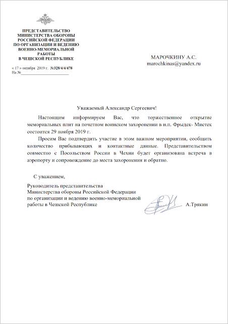 Приглашение на мероприятие от Представительства МО РФ