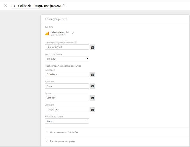 Настройки тега для Google Analytics (GA)