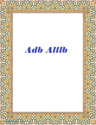 Adb Altlb