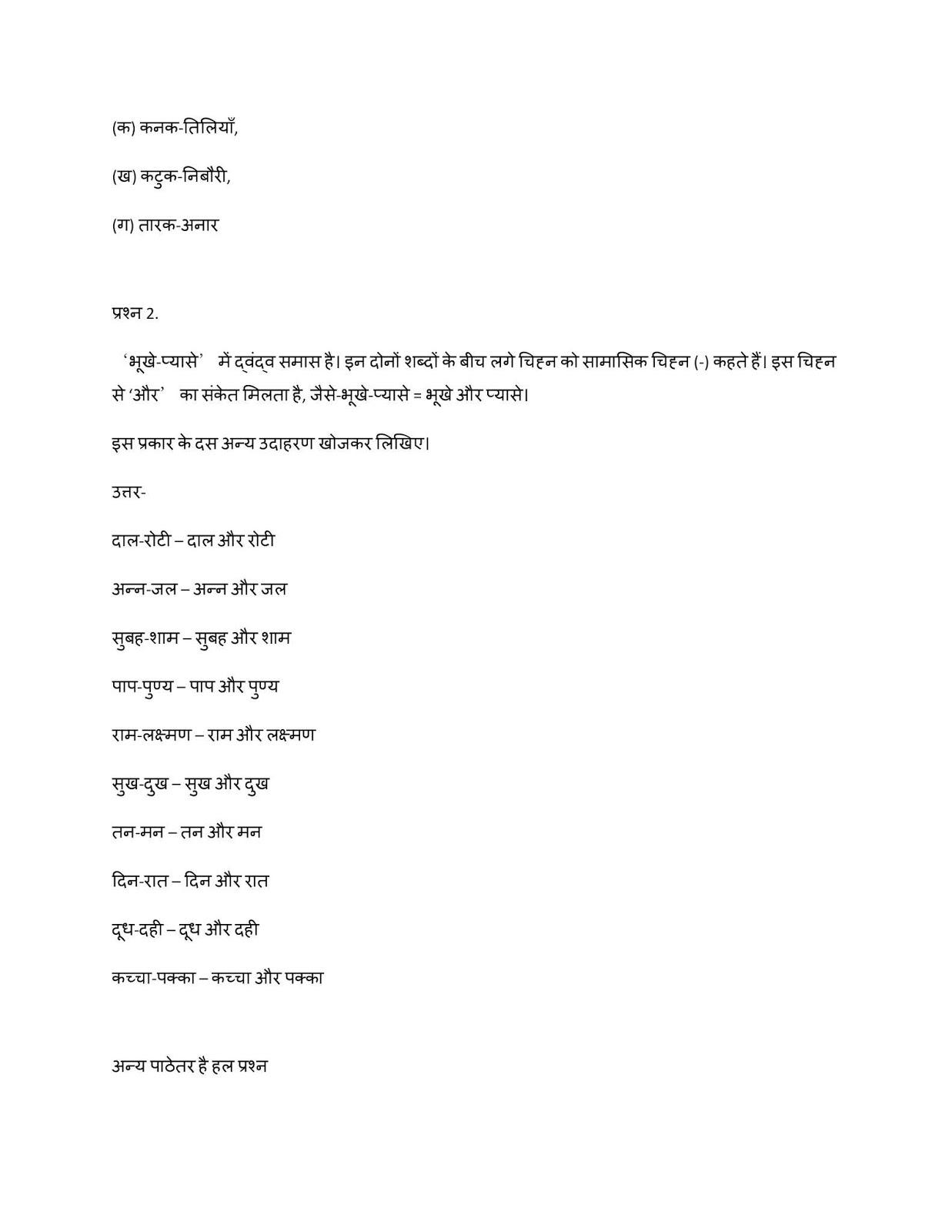 NCERT Solution For Class 7 Hindi Chapter 1 हम पंछी