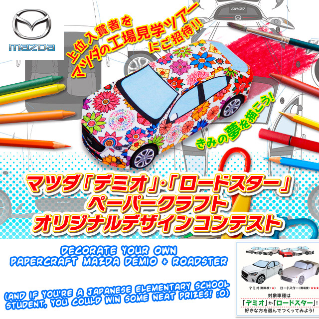 Wonder! School decorate-your-own-papercraft-Mazda contest (April 25 - July 9, Japan only)