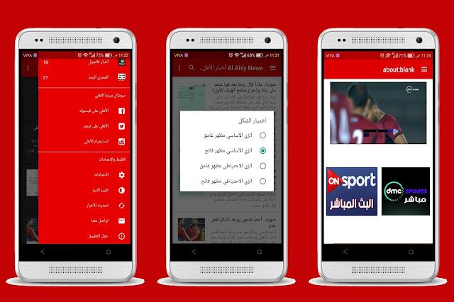 لعشاق النادي الأهلي المصري تطبيق نادي القرن