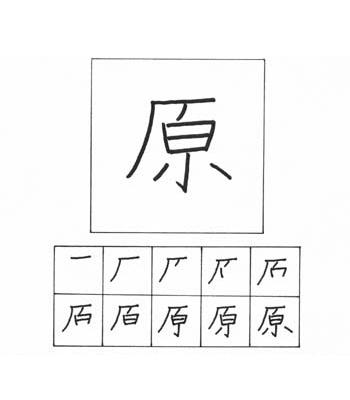 kanji asli