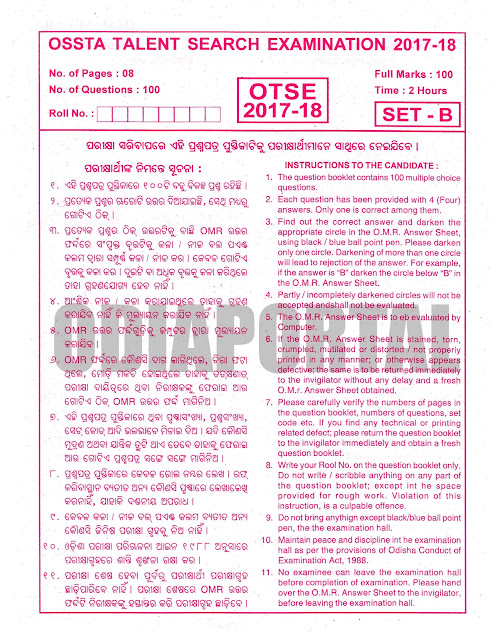 OSSTA Talent Search Exam or OTSE conducted by ODISHA SECONDARY SCHOOL TEACHERS' ASSOCIATION (OSSTA), 2017 (Class-IX) Question Papers [PDF]  2018 QUESTION PAPER DOWNLOLAD