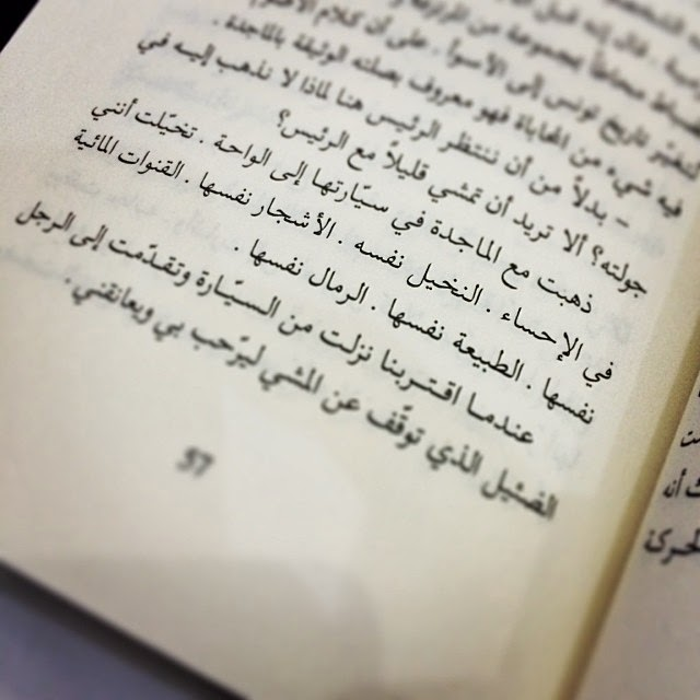 كتاب حبيبتي بكماء كاملة