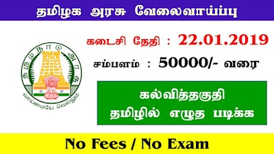 Erode District Court Recruitment 2019 | Tamilnadu Court Jobs