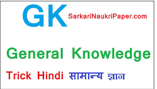 general Knowledge GK Tricks in Hindi Current Affairs pdf download