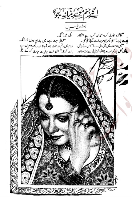 Free download Aglay janam mohy bitiya na kijo novel by Bushra Siyal pdf