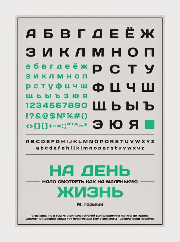 Бесплатный шрифт Days